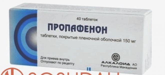 Лекарство для понижения пульса