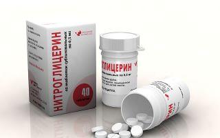 Лекарства при стенокардии сердца