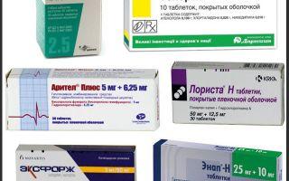 От давления таблетки