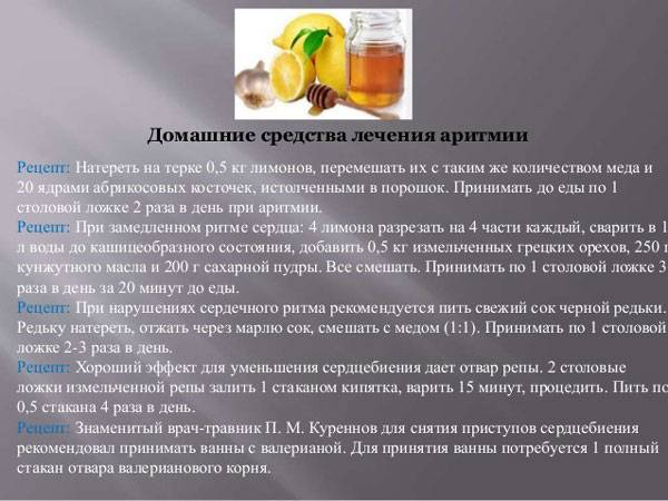 Домашние средства лечения аритмии