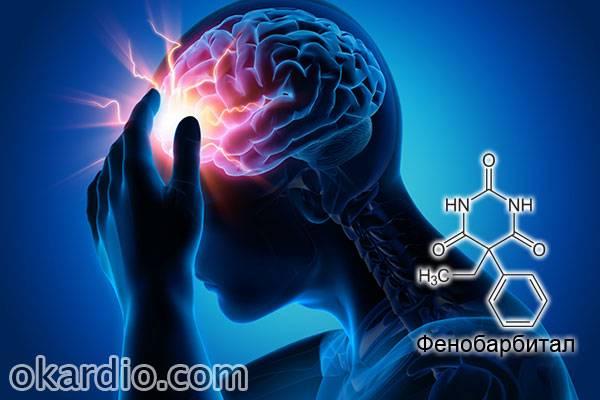 фенобарбитал от эпилепсии