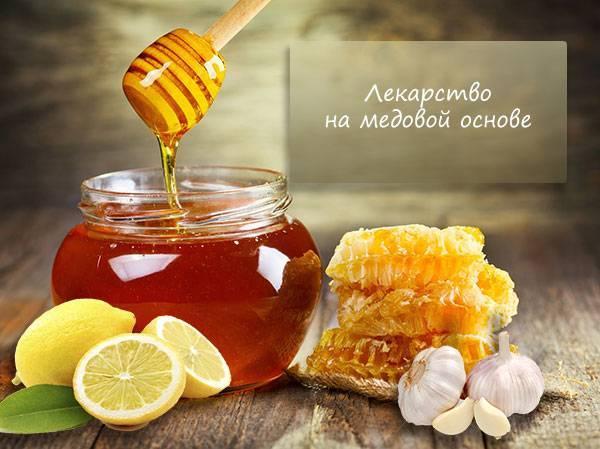 лекарство на основе меда