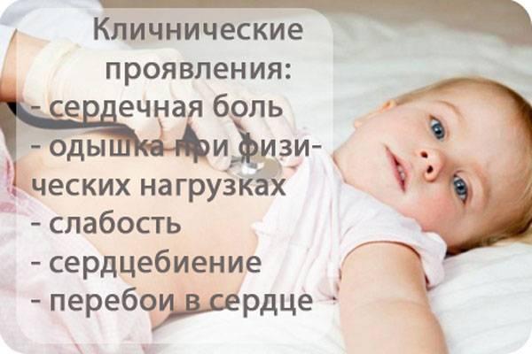 Симптомы миокардита у детей