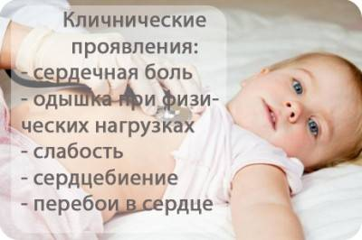 Основные симптомы миокардита у детей