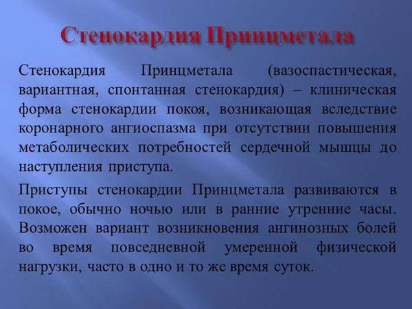 Определение стенокардии Принцметала