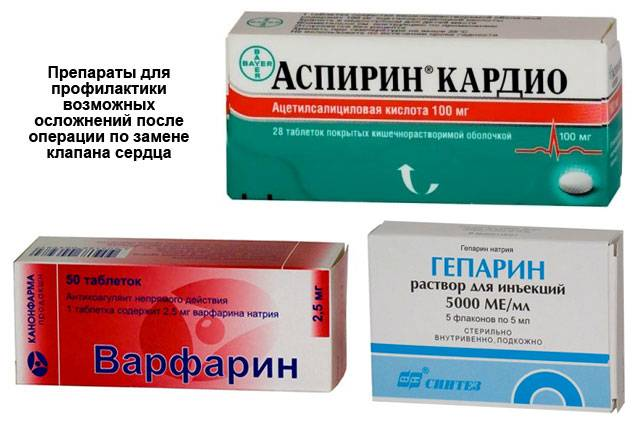 препараты после операции по замене клапана сердца