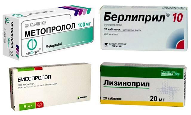 препараты для понижения артериального давления